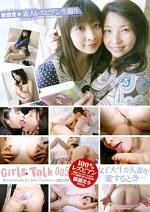 素人レズビアン生撮り Girls Talk 005 女子大生が人妻を愛するとき・・・
