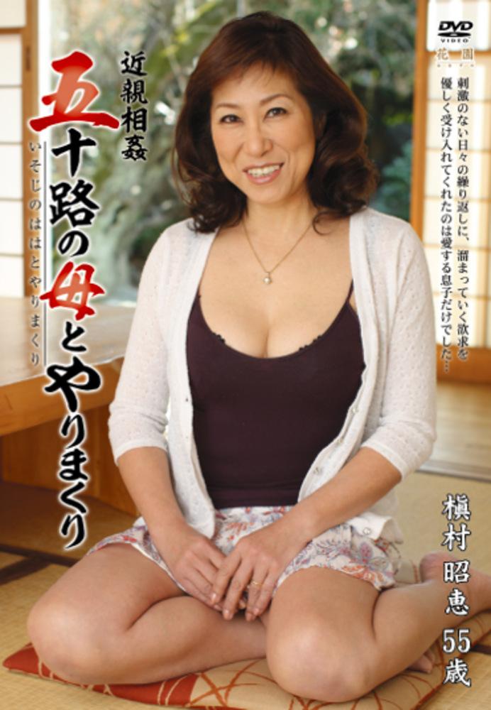 近親相姦 五十路の母とやりまくり 槇村昭恵 五十五歳