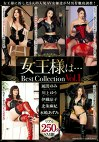 女王様は・・・Best Collection Vol.1