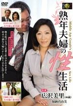 熟年夫婦の性生活 広沢美里 46歳