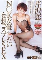 N◯K女優としたい妄想コスプレSEX 芹沢恋