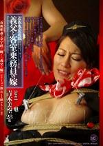 近親鬼畜遊戯 義父と客室乗務員の嫁 青木美空28歳