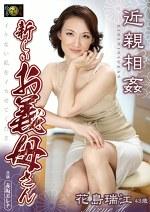 近親相姦 新しいお義母さん 花島瑞江 43歳