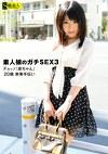 素人娘のガチSEX3 Fカップ『原ちゃん』20歳 家事手伝い