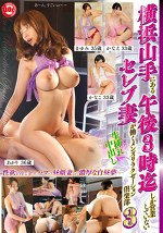 横浜山手にある午後3時迄しか営業していないセレブ妻が働くメンズリラクゼーション倶楽部 3