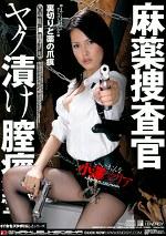 麻薬捜査官 ヤク漬け膣痙攣 小澤マリア