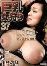 巨乳女狩り 37