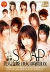 超豪華SOAP 美人泡姫10人4時間DX