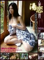 人妻湯恋旅行004 「普段と違う私の行動で、夫に異変を感じて欲しかった・・・。」 人妻ようこ(27歳)の場合