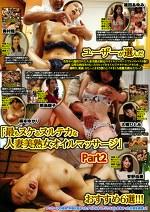 ユーザーが選んだ「最もヌケるヌルテカな人妻美熟女オイルマッサージ」おすすめ6選!!! Part2