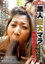 黒人初解禁 黒人巨大マラVS横山みれい 28歳 黒獣青姦FUCK!!