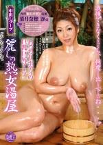 中出しソープ 麗しの熟女湯屋 むっちりボディの巨乳巨尻ソープ 葉月奈穂28歳