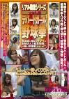 リアル職業シリーズ vol.2 デパートガール野球拳