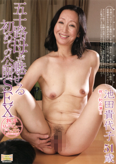 熟年AVデビュードキュメント 五十路母が魅せる初めての公開SEX 池田貴代子51歳