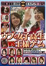18禁、青春真っ只中! IN新宿 ゴールデンウィークSP SOFT ON DEMAND ウブな女子高生VS王様ゲーム