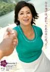 Love Remember2 今日だけは、若かったあの日に戻って・・・ 早苗48歳