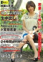若妻ツマミ喰い03 ゆうき/21才/東京都中野区在住