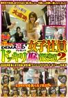 SOFT ON DEMAND プレゼンツ 女子社員ドッキリ(恥)報告!!2