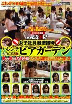 2006年度版 SOFT ON DEMAND 女子社員過激接待 ハレンチビアガーデン 今夜は無礼講!!飲めや歌えの大宴会!!