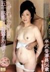 熟年AVデビュードキュメント ちぎれデカ乳首の五十路熟女、衝撃の初撮り! 半沢香津美54歳