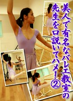 美人で有名なバレエ教室の先生を口説いてハメ!(2)