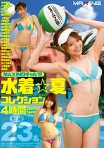 MAXINGギャル's 水着☆夏コレクション