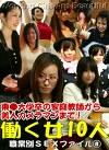 東●大学卒の家庭教師から美人カメラマンまで!働く女10人の職業別SEXファイル(8)