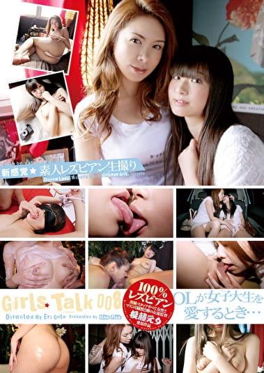 素人レズビアン生撮り Girls Talk 008 OLが女子大生を愛するとき・・・