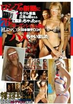ロシアの新聞にモデル募集広告を載せたら76人も集まっちゃったのでオーディションを開き初ぶマ○コに日本製チ○コをハメちゃいました