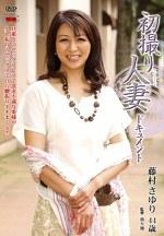 初撮り人妻ドキュメント 藤村さゆり 四十四歳