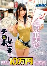 上原亜衣のチ○ポしごきに耐えたら10万円差し上げます