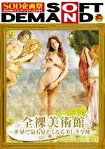 全裸美術館 ~世界で最も見たくなる美しき全裸~