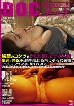 旅館のコタツでうたた寝している人妻の胸元に光る汗や時折見せる苦しそうな表情が○○○をしている姿に見えてしまい・・・