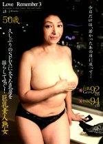 Love Remember3 峰子50歳