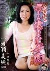 近親相姦 母さんの濡れたヒダ肉 渡瀬美穂 46歳