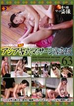 アジア古式マッサージ店盗撮 63
