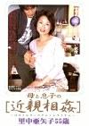 母と息子の近親相姦 里中亜矢子55歳