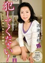 犯してください!~夫しか知らない人妻願望~ 渡瀬美穂46歳