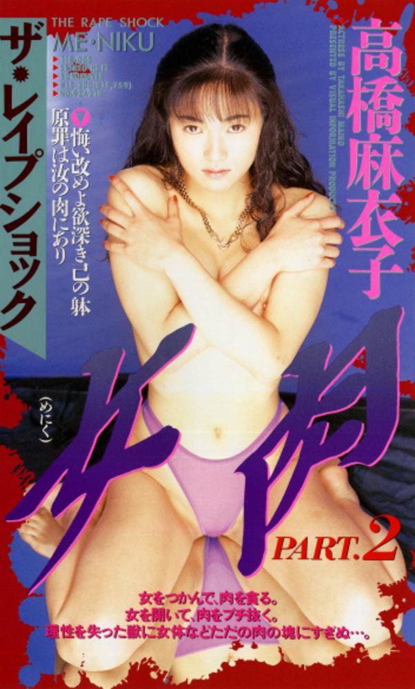 ザ・レイプショック 女肉PART.2 高橋麻衣子
