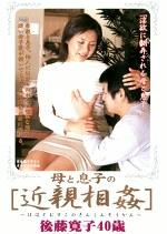 母と息子の近親相姦 後藤寛子40歳