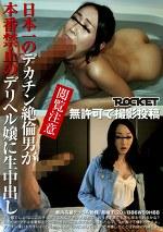 無許可で撮影投稿 閲覧注意 日本一のデカチン絶倫男が本番禁止のデリヘル嬢に生中出し