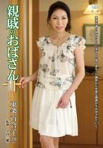 親戚のおばさん 東条百合子 四十八歳