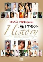 MAX-A 15周年Special 極上アイドルHistory