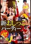 新・おしっこパーティー 3