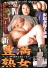 新・豊満熟女 沢田奈保子42歳