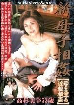 新・母子相姦 高杉美幸53歳