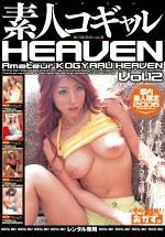 素人コギャルHEAVEN vol.12