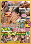 ガチナンパ!真夏の湘南&大洗 ド素人さんビキニギャル大量ゲット大作戦!9