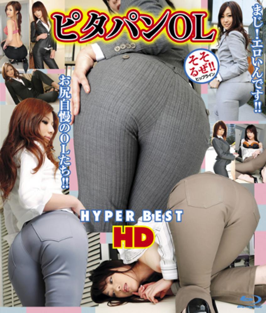 ピタパンOL HYPER BEST HD