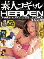 素人コギャルHEAVEN vol.10